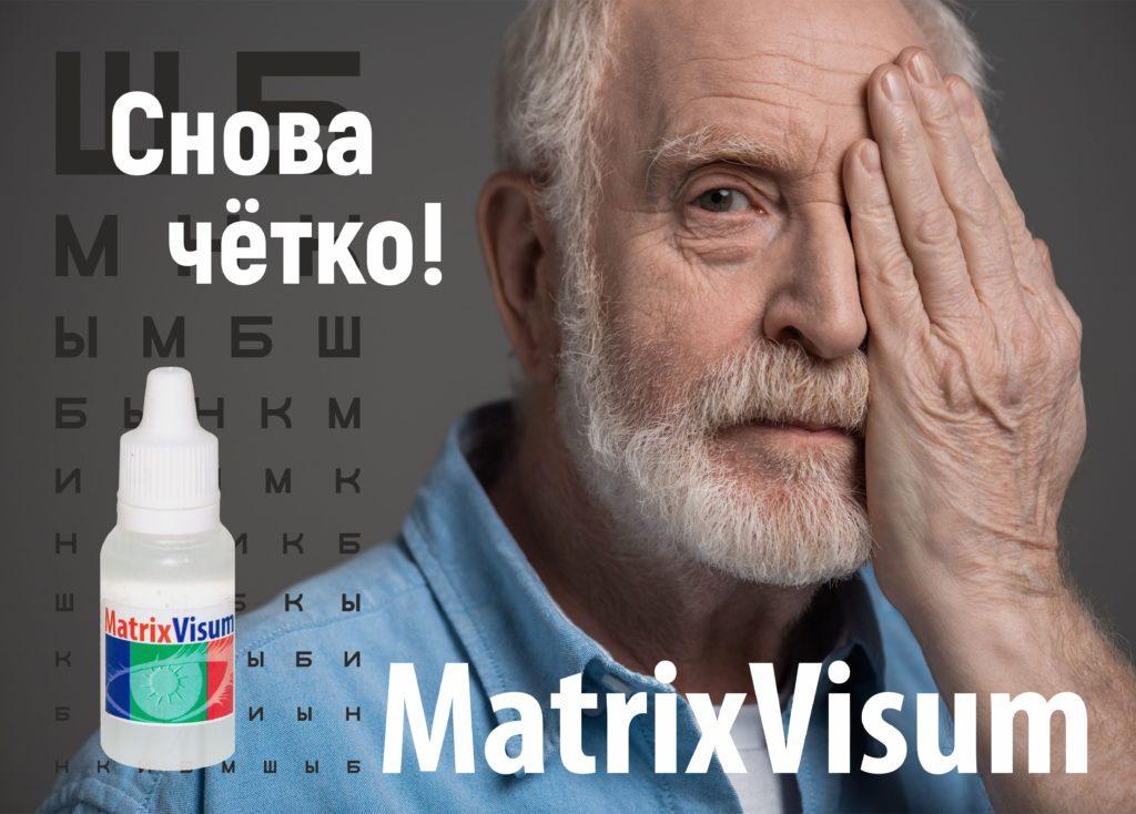 MatrixVisumА3 (1)