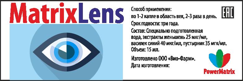 MatrixLens