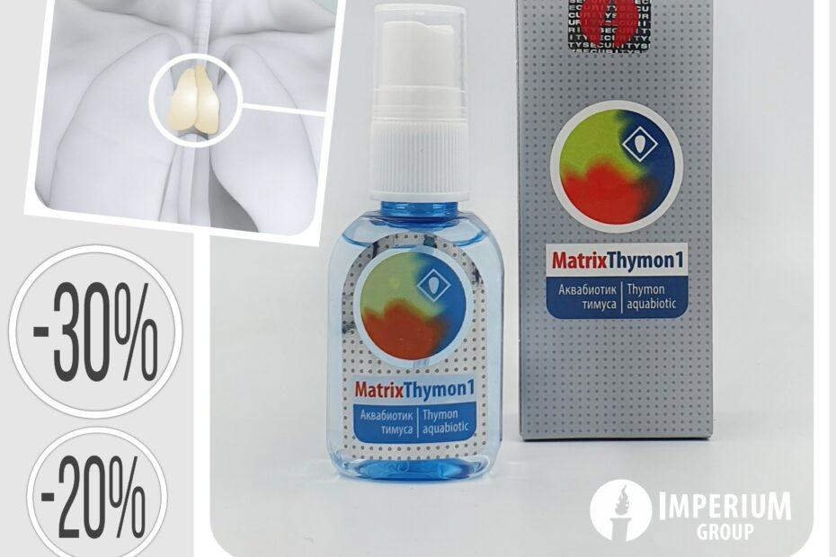Продукт недели MatrixThymon1
