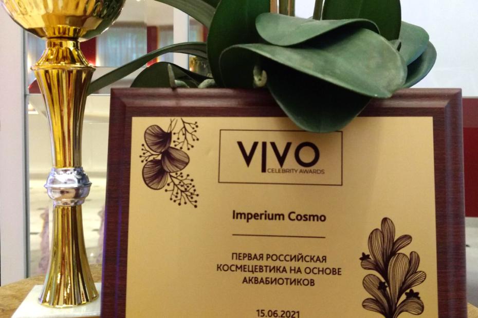 Премия VIVO