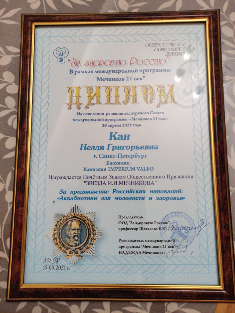 Поздравляем Неллю Кан с вручением Звезды Мечникова