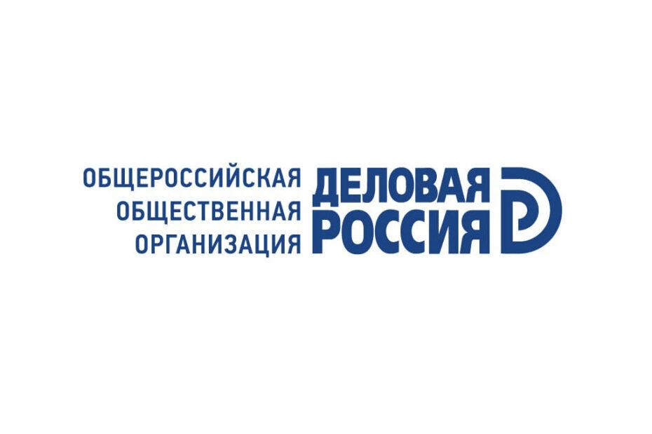 Встреча Инвестиционного клуба «Деловой России»
