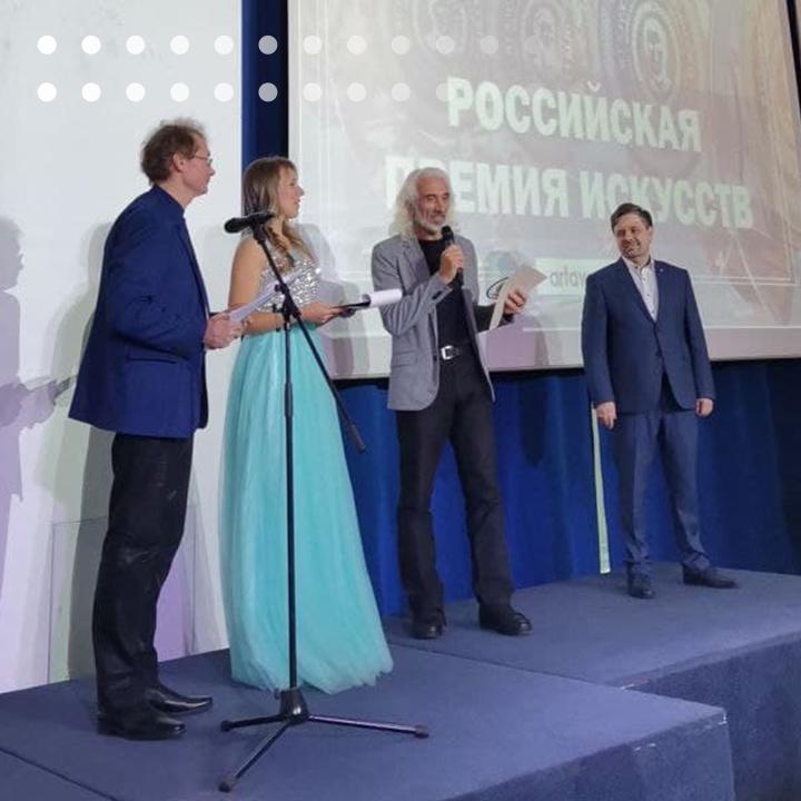Российская Премия Искусств